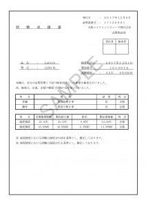 試験成績書_sample