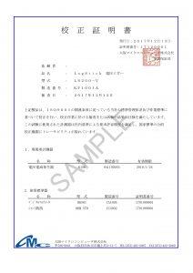 電圧データロガー_校正証明書_sample
