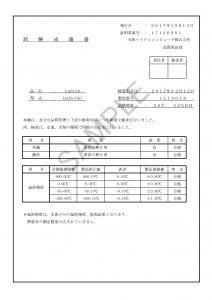 温度データロガー_試験成績書_sample