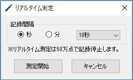 LogStickアプリ_リアルタイム測定