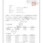 温湿度データロガー_校正証明書_sample