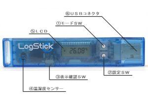 小型USB 温湿度データロガー LS350-TH 各部の名称