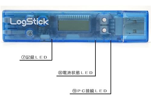 小型温度データロガー LS450-T(K) 各部の名称