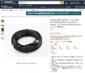 HDMI Opticalケーブル