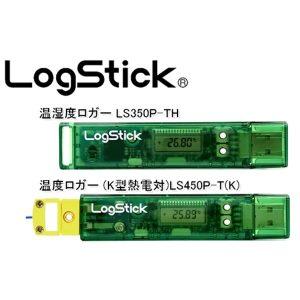 温湿度ロガー LS350P-TH/温度ロガー (K型熱電対)LS450P-T(K)