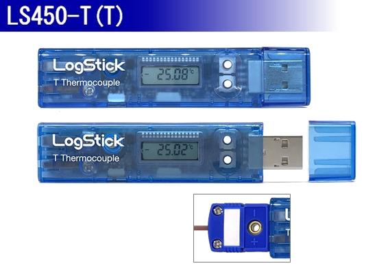 温度データロガー(T型熱電対)_LS450-T(T)