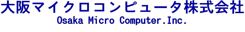 大阪マイクロコンピュータ株式会社