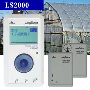 無線温湿度データロガー LS2000