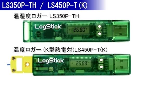 温湿度ロガー LS350P-TH 温度ロガー LS450P-T(K)