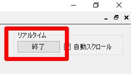 LogStickアプリ_リアルタイム終了