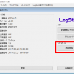 LogStickアプリ_操作パネル