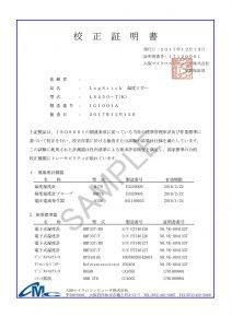 温度データロガー_校正証明書_sample