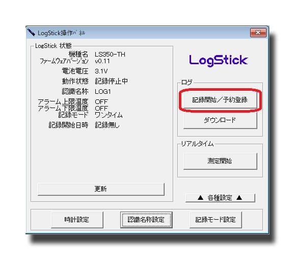LogStickシリーズのアプリケーション画面