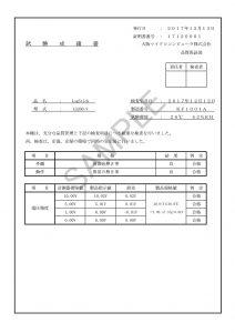 電圧データロガー_試験成績書_sample