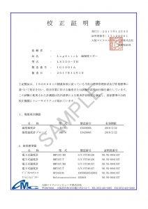 校正証明書_sample