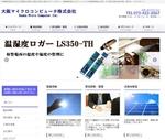大阪マイクロコンピュータ(株)のWEBページ